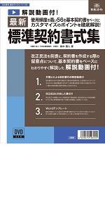【DVD】最新標準契約書式集(書式テンプレート170)