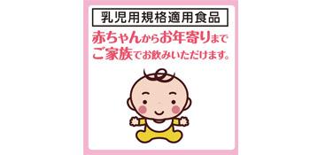 乳児用規格適用食品