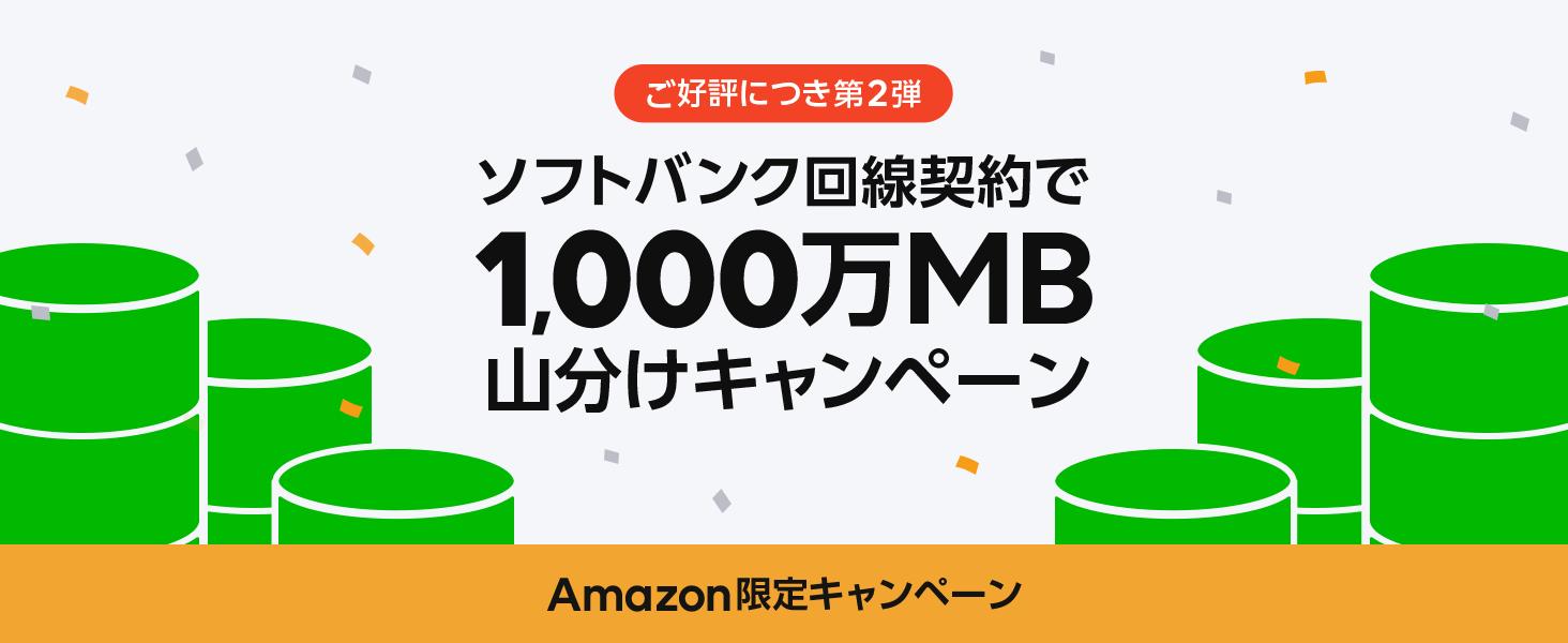 LINEモバイル_1000万MB