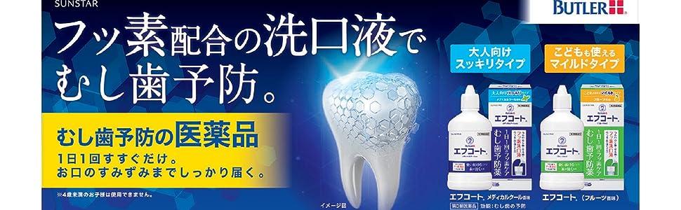 フッ素 F むし歯 虫歯 ムシバ 予防 洗口液 マウスウォッシュ
