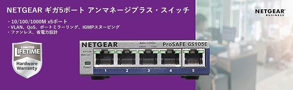 スイッチ スイッチングハブ LAN HUB ハブ アンマネージ プラス VLAN QoS 管理 スマート ファンレス 金属筐体 5ポート 8ポート Buffalo TP-LINK SG105E ギガ
