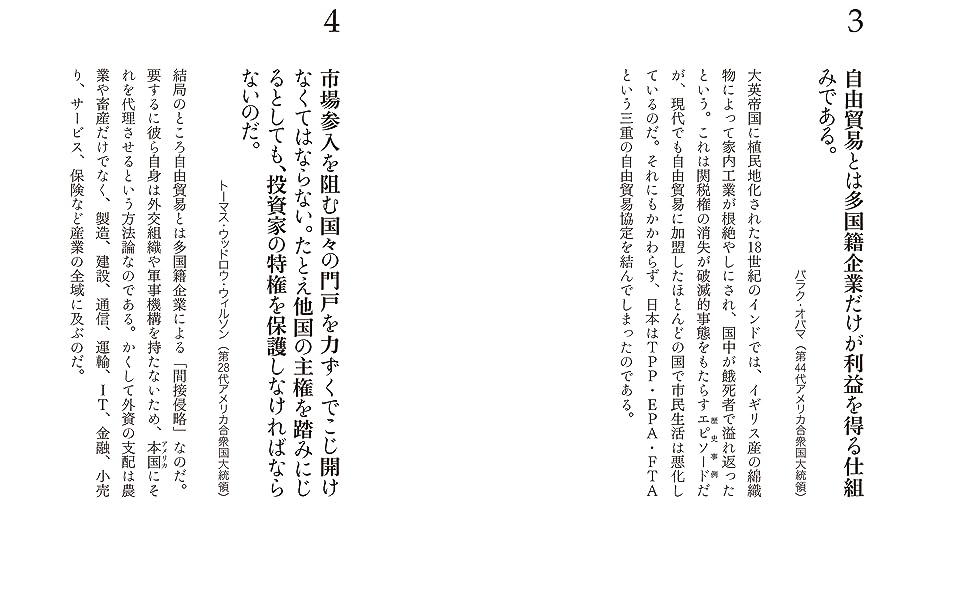 略奪者のロジック超集編