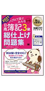 簿記教日商簿記3級 総仕上げ問題集 2021年度版