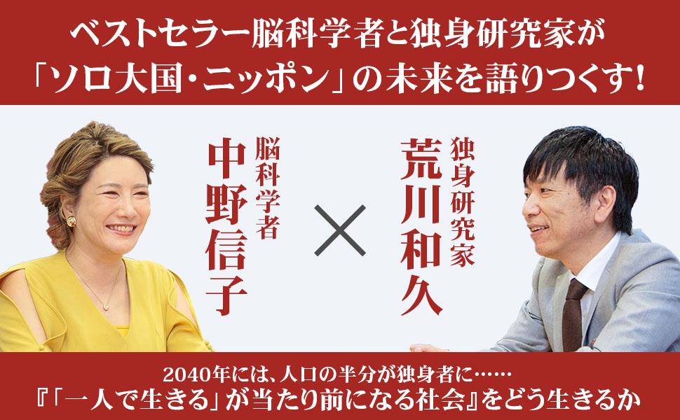 ベストセラー脳科学者と独身研究家が日本の今後を語りつくす! 脳科学者 中野信子 × 独身研究家 荒川和久