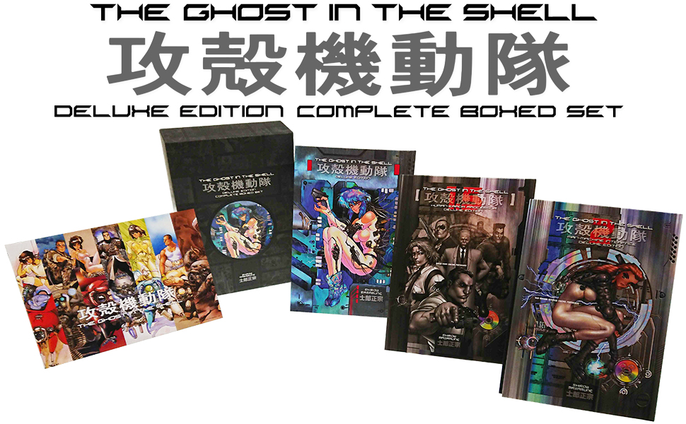 Amazon Com The Ghost In The Shell Deluxe Complete Box Set 9781632366429 Shirow Masamune Books