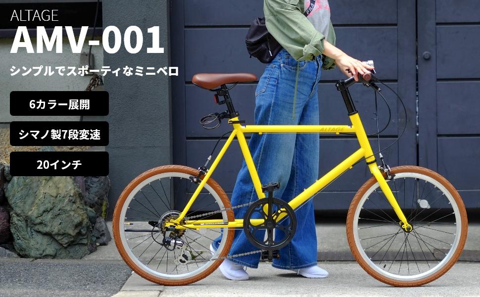 アルテージ(ALTAGE) 自転車 ミニベロ 20インチ 小径車 シマノ製7段変速 AMV-001