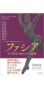ファシアーその存在と知られざる役割