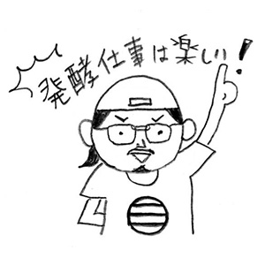 PART6:発酵的ワークスタイル 〜醸造家の喜怒哀楽〜