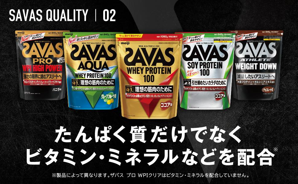 たんぱく質だけでなく、ビタミン・ミネラルなどを配合