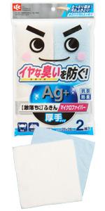 激落ちくん ふきん Ag+ 抗菌 防臭 2枚入