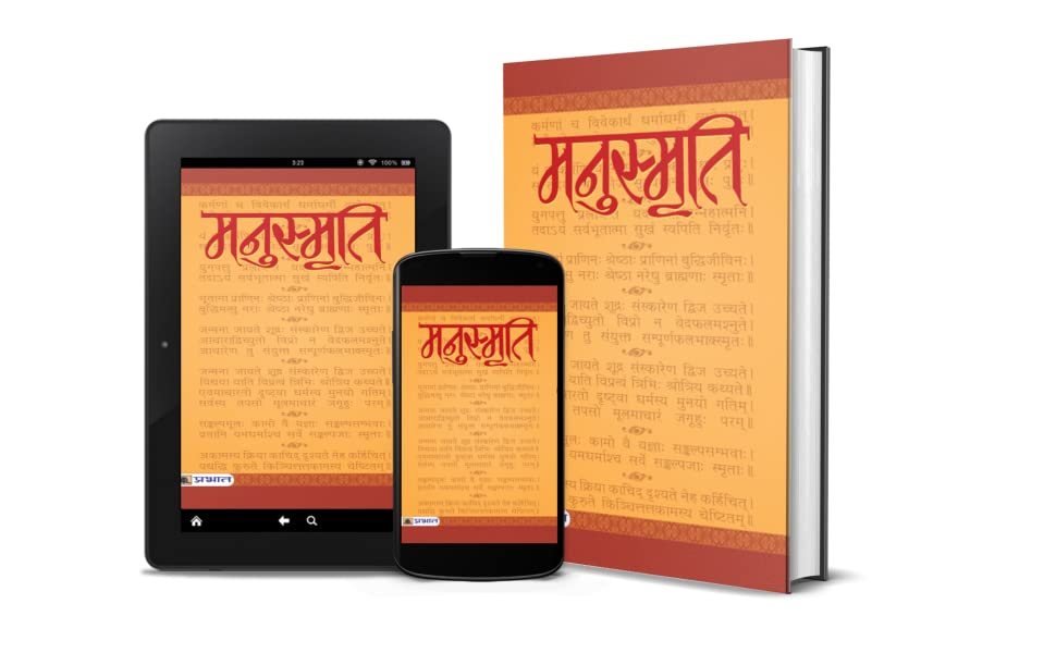 Manusmriti By Dr. Ramchandra Verma Shastri
