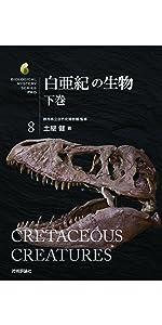 白亜紀の生物, ティラノサウルス
