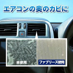 ひと目でわかる、エアコン内部の防カビ効果