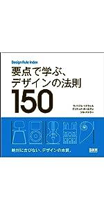 要点で学ぶ、デザインの法則150
