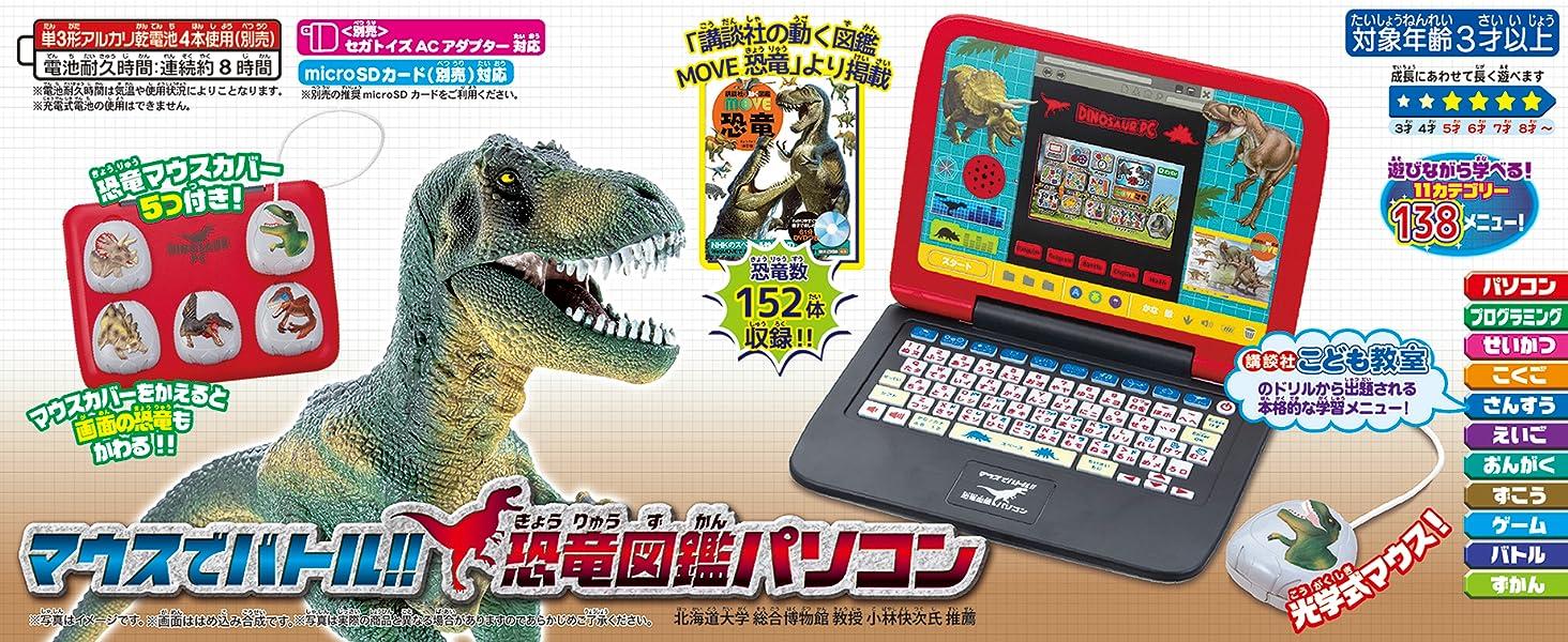 恐竜 ずかん パソコン 子ども用パソコン キッズPC