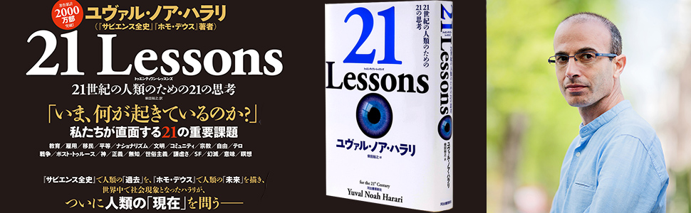 21 Lessons いま何が起きているのか