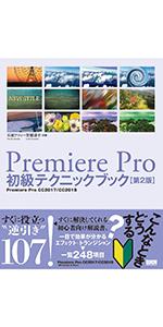 premiere pro 初級テクニック