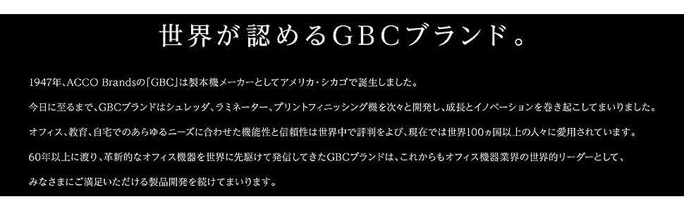GBC シュレッダー