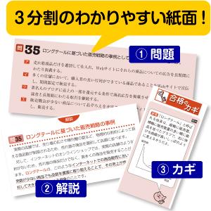 ①問題+②解説+③カギの3つで構成された紙面で、直観的に理解しやすい!