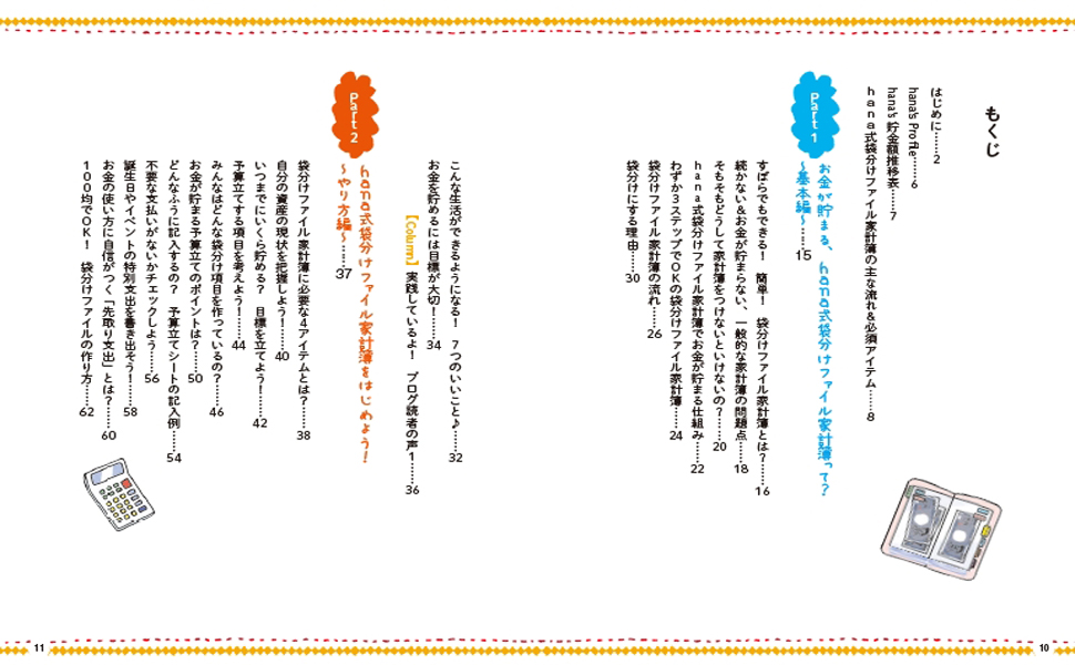 袋分け家計簿02
