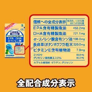 EPA DHA αリノレン酸