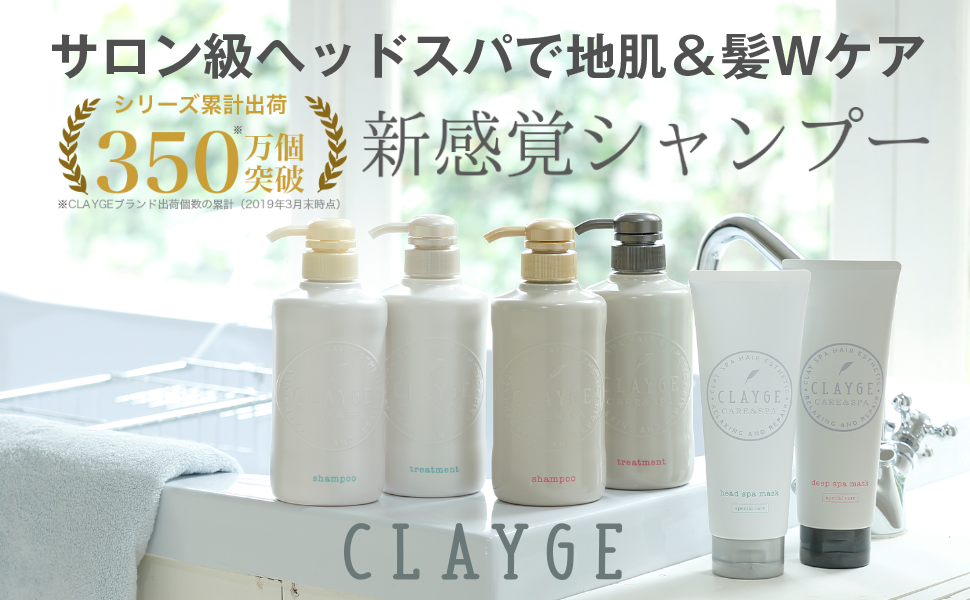 CLAYGE ヘアケア