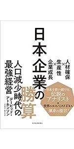 デービッド・アトキンソン 日本企業の勝算 日本人の勝算 東洋経済 人口減少