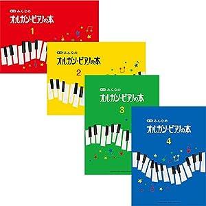 教本「新版 みんなのオルガン・ピアノの本」