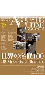 アコースティック・ギター・マガジン 2018年9月号 Vol.77