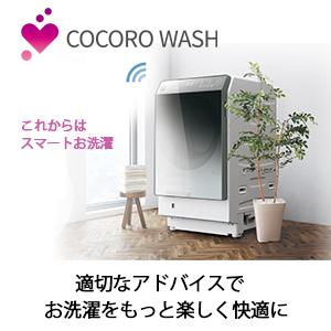 COCORO WASH