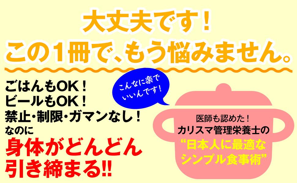 大丈夫 1冊 ごはん ビール 禁止 制限 ガマン 身体 引き締まる 医師 認めた カリスマ 管理栄養士 日本人 最適 シンプル 食事術 楽