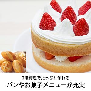 ケーキ・パン