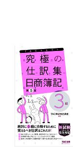 究極の仕訳集 日商簿記3級 第5版