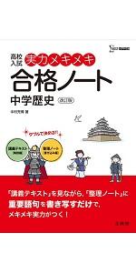 実力メキメキ合格ノート 中学歴史