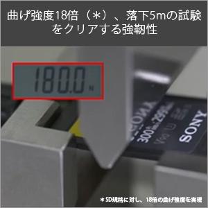 【TOUGH(タフ)】曲げ強度18倍(*)、落下5mの試験をクリアする強靭性