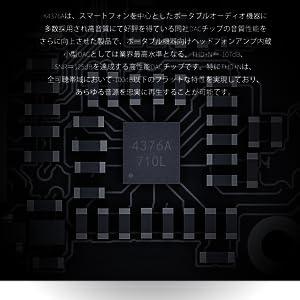 旭化成エレクトロニクス製高性能DACチップ「AK4376A」を採用