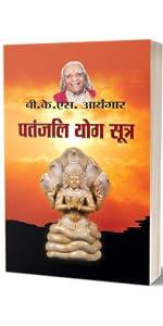 Patanjali Yog Darshan
