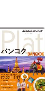 地球の歩き方Plat 09 バンコク