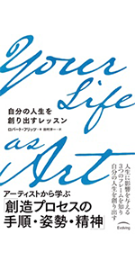 Your Life as Art 自分の人生を創り出すレッスン