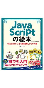 JavaScriptの絵本 第2版