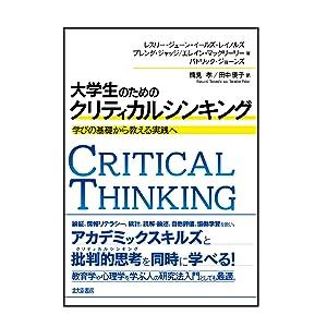 クリティカルシンキング マインドセット MBA グロービス 教育心理学 自己啓発 心理学読み物