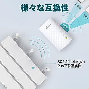 WiFi中継器