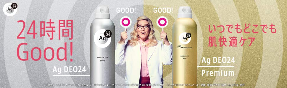 AGデオ AG 制汗剤 スプレー 汗 におい ニオイ