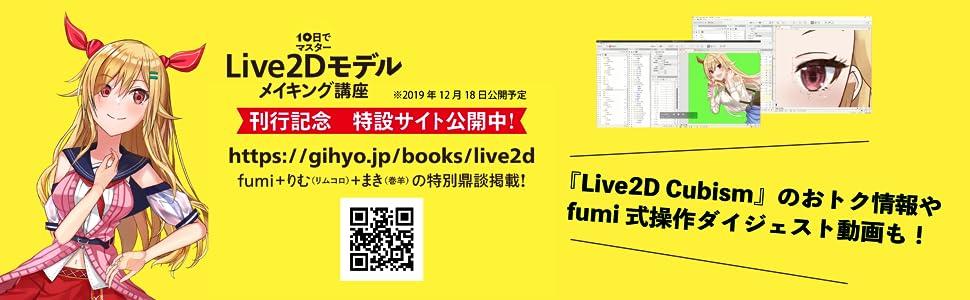 Live2D,特設,PR,れみ