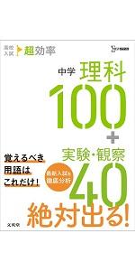 高校入試 超効率 中学理科100+実験・観察40