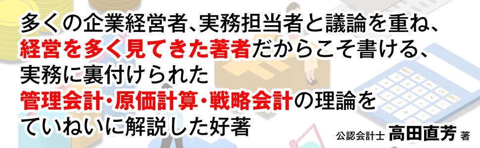 企業経営者 実務担当者 経営 実務 管理会計 原価計算 戦略会計 理論 解説 公認会計士高田直芳