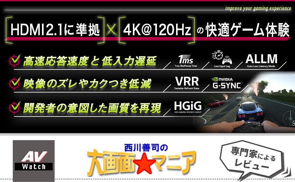 次世代ゲーム機に適した、HDMI2.1対応4K有機ELテレビ