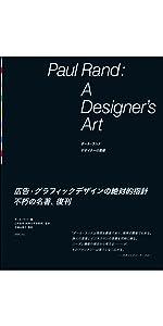 ポール・ランド A Designer's art