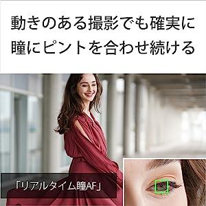 人物にも動物にも動画にも対応する、進化した「リアルタイム瞳AF」搭載