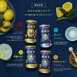 檸檬堂アソート